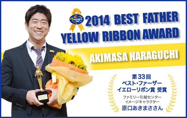 原口あきまささん「第33回(2014年度)ベスト・ファーザーイエローリボン賞」 受賞