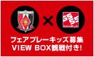 フェアプレーキッズ募集!VIEW BOX 観戦付き!