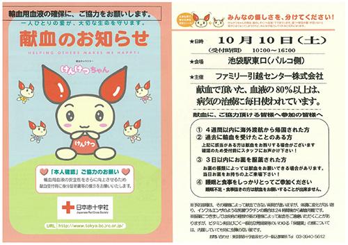 献血のお知らせ